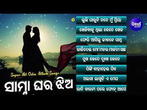 Superhit Album Song-SAMNA GHARA JHIA | Bhuli Paruni Tate Mun Priya | Subhasish |Jukebox | Sidharth