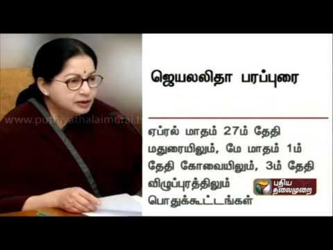 Jayalalithaa-to-begin-poll-campaign-from-April-9