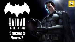 Полное прохождение игры Batman: The Telltale Series – Эпизод 2 «Дети Аркхэма» на русском с комментариями, платформа PlayStation 4. Все платформы: PS3, PS4, P...