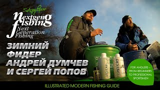 Рыбалка нового поколения - Интернациональный фидер