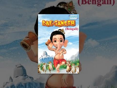 Bal Ganesh - Kids  Bengali Favourite Animation Movie
