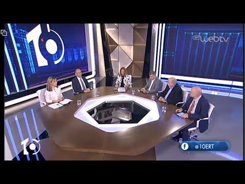 «10» με την Όλγα Τρέμη – Γ.Γεραπετρίτης, Ν.Βούτσης | 05/02/2020 | ΕΡΤ
