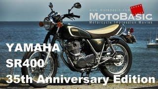7. SR400 35周年アニ�ーサリーモデル (ヤマ�/2013) �イク試乗インプレ・レビュー YAMAHA SR400 35th Anniversary Edition