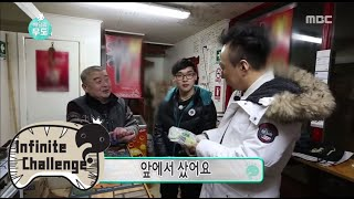 [Infinite Challenge] 무한도전 - Myeong Soo,  Farewell greetings at Chile!'little present' 20150905, MBCentertainment,radiostar