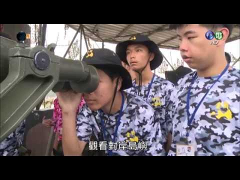 國防線上-106年全民國防暑期戰鬥營專題報導