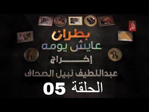 """الحلقة 5 من مسلسل """"بطران عايش يومه"""""""