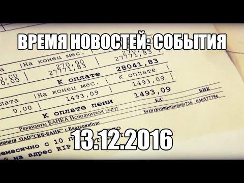 13.12.16 Время новостей. События (видео)