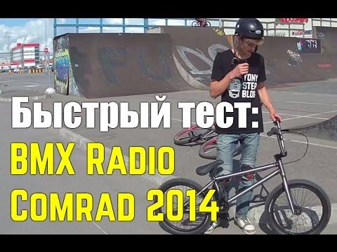 Быстрый тест: BMX Radio Comrad 2014