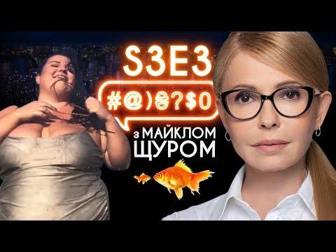 Тимошенко, Порошенко, газ, реп, Поплавський: #@)₴?$0 з Майклом Щуром #3