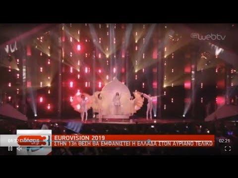 Αντίστροφη μέτρηση για τον αυριανό τελικό της Eurovision | 17/05/2019 | ΕΡΤ