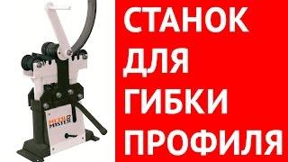 Гидравлический ручной профилегиб APV-60 mini MetalMaster