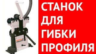Ручной гидравлический трубогиб MetalMaster APV-60 Mini