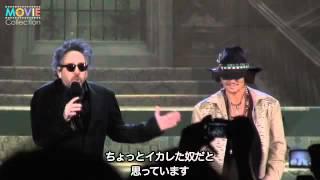 ジョニー・デップ、ティム・バートン監督ほか/『ダーク・シャドウ』ジャパンプレミア
