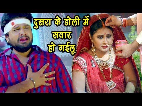 Video Ritesh Pandey का सबसे दर्दभरा गीत - दुसरा के डोली में सवार - Tohare Mein Basela - Bhojpuri Sad Songs download in MP3, 3GP, MP4, WEBM, AVI, FLV January 2017