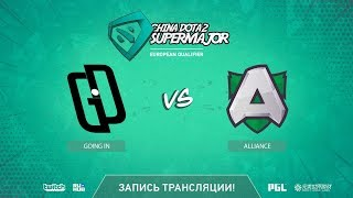 Going In vs Alliance, China Super Major EU Qual, game 1 [GodHunt]