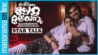 A special video on Basheerinte Premalekhanam starring Farhaan Faasil and Sana Althaf in lead roles. The movie is directed by filmmaker Aneesh Anwar. Here the team speaks about the movie.Subscribe Manorama Online for more videos- https://goo.gl/bii1FeOfficial Website - http://manoramaonline.comEnglish website - http://onmanorama.comFollow Us on Social MediaFacebook - https://www.facebook.com/manoramaonlineTwitter - https://twitter.com/manoramaonlineGoogle+ - https://plus.google.com/+manoramaPinterest - https://in.pinterest.com/manoramaonlineRecommended Videos For YouI Me Myself - https://goo.gl/uYjdGIBike / Car Reviews  Test Drives - https://goo.gl/MtSE5HManorama 360 - https://goo.gl/Pz5Z5YGlimpses of Kerala - https://goo.gl/KTdkqmFitness Tips - https://goo.gl/4HBPvUMusic Shots - https://goo.gl/m3P3sAAathmabhashanam - https://goo.gl/05baOmCreditsCamera: Anand Alanthara & Albert ManjapraEdit: Arun K.N.Assistant Producer: Nikhil Skaria KorahProducer: Jithu ThomasHead, Content Production: Santhosh George JacobI Me MyselfI Me Myself is Manorama Online's platform for celebrity chats. Bearing the tagline 'Celebrating the Celebrity', #IMeMyself features exclusive interviews with your favourite actors and actresses, singers and all who fall in the category of public figures and celebrities.Manorama OnlineManorama Online is the digital version of Malayala Manorama, the most read Malayalam newspaper in Kerala. Taking care of varying interests of the readers, #ManoramaOnline covers news, reviews, features and lots more. The site envisions to provide information, entertainment and relaxation to the readers. Visit site - http://manoramaonline.com