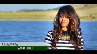 Lwam Bahta - Eti Zelmedkani / New Ethiopian Tigrigna Music (Official Video)
