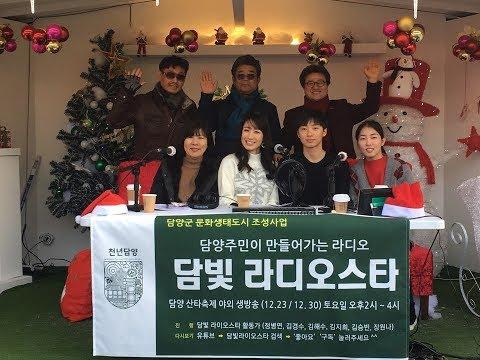 담빛 라디오스타 12월 23일 담양산타축제 야외생방송
