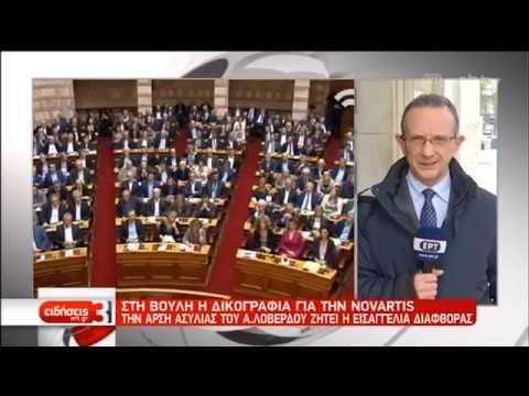 Στη Βουλή η δικογραφία για την υπόθεση της Novartis | 09/04/19 | ΕΡΤ