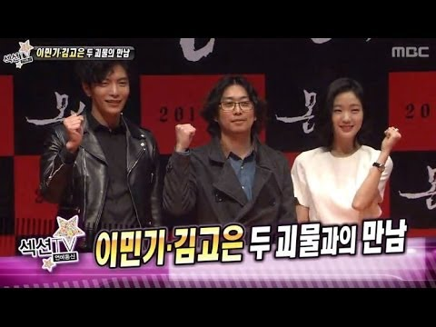Section TV, Monster#17, 몬스터 20140216 (видео)