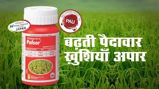 Video New Pulsor | Tractor Brand | Insecticides (India) Limited Ad with Brand Ambassador Suniel Shetty MP3, 3GP, MP4, WEBM, AVI, FLV Juni 2018