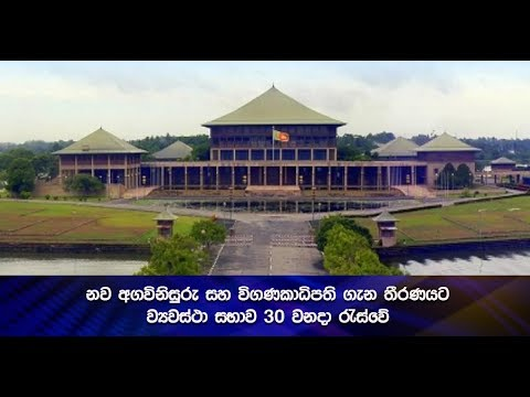 Constitutional Council meets on the 30th, for a decision on new Chief Justice and Auditor General
