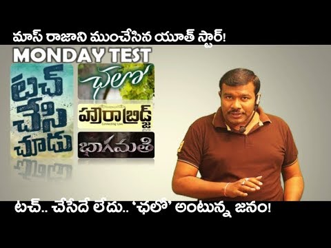 Touch Chesi Chudu, Chalo Movie Collections Report | Howrah Bridge | Monday Test | Mr. B Movie Review & Ratings  out Of 5.0