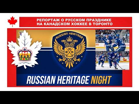 Болеем за НАШИХ в Торонто