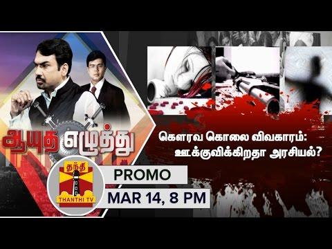 Ayutha-Ezhuthu--Debate-on-Dalit-Youth-Murder-Issue-Promo-14-3-2016