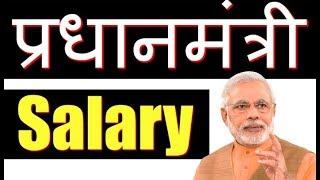 Video How Much Is The Indian Prime Minister's Monthly Salary? भारतीय प्रधान मंत्री का मासिक वेतन कितना है? MP3, 3GP, MP4, WEBM, AVI, FLV Mei 2019