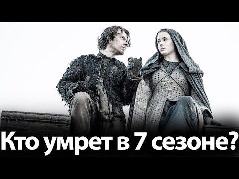 Игра престолов (6 сезон) - Русский Трейлер 2 (2016) - YouTube