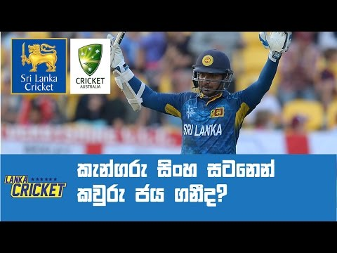 Sri Lanka vs Australia, Champions Trophy, 2013 - Highlights