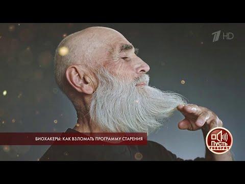 Пусть говорят. Биохакеры: как взломать программу старения.  Самые драматичные моменты (19.07.2018) - DomaVideo.Ru