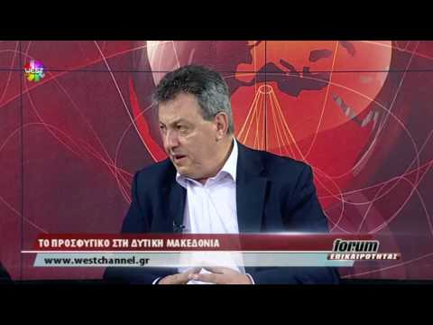 Forum Επικαιρότητας – Το Προσφυγικό Ζήτημα για την Δυτική Μακεδονία