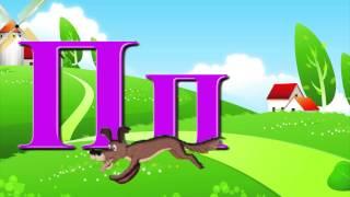 Алфавит - буквы и звуки. Песня для детей