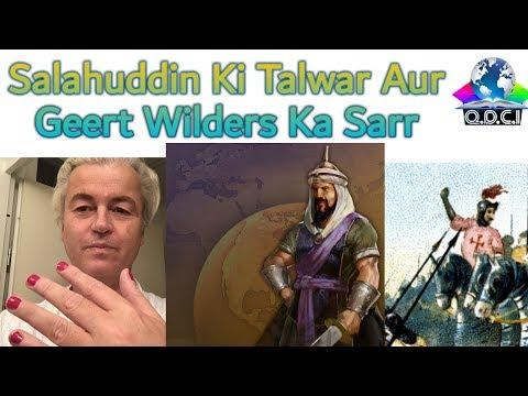 Video Urdu: Salahuddin Ayyubi Ki Talwaar Aur Geert Wilders Ka Sarr !!! (Inamullah Mumtaz) download in MP3, 3GP, MP4, WEBM, AVI, FLV January 2017