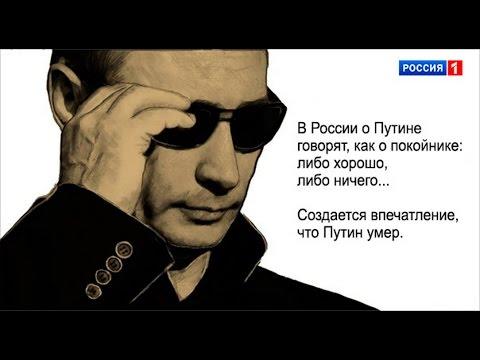 Anton SKALD - Настоящий Путин — мертв. Кто управляет Россией? (видео)