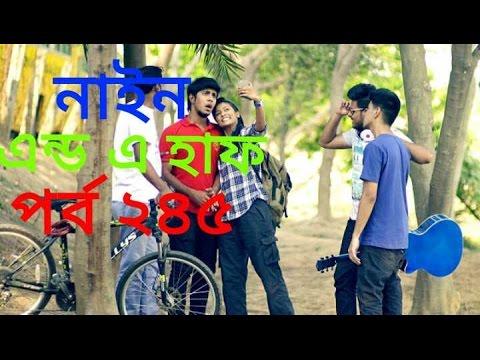 Bangla Natok Nine And A Half Part 245 on 17 April 2016
