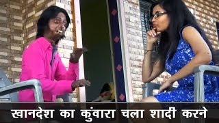 Video खानदेश का कुंवारा चला शादी करने - Khandesh Ka Kunwara - Ramzan Shahrukh Comedy MP3, 3GP, MP4, WEBM, AVI, FLV Mei 2019