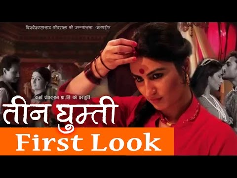 New Nepali Movie: