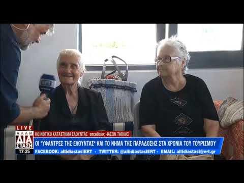 Οι «Υφάντρες της Ελούντας»και το νήμα της παράδοσης στα χρόνια του τουρισμού | 10/07/2019 | ΕΡΤ