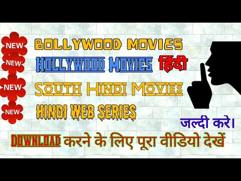 How to Download New Hindi Movie And Hollywood South Movie In Hindi Audio Full HD