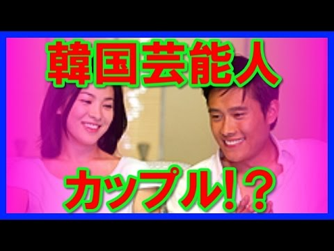 【K POP】韓国芸能人カップル!韓流スタードラマの俳優・女 …