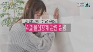 닥터Q강남-저혈압