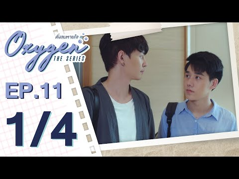 [OFFICIAL] Oxygen the series ดั่งลมหายใจ | EP.11 [1/4]
