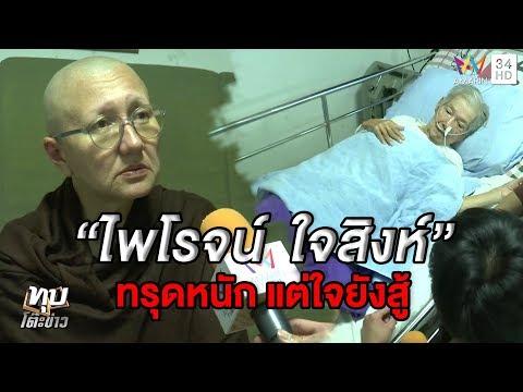 """ทุบโต๊ะข่าว : """"ไพโรจน์ ใจสิงห์""""ทรุดหนัก แม่ชีรับสู้ค่ารพ.ไม่ไหวแต่ไม่ท้อเปิดจองสังฆทานช่วย 03/11/60"""
