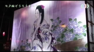 湯沢の夜に浮かびあがる ~七夕絵どうろうまつり~