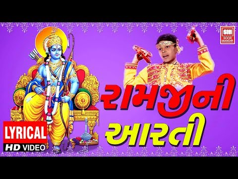 Video Ramji ni Aarti | Master Rana | Devotional Song | Lyrical download in MP3, 3GP, MP4, WEBM, AVI, FLV January 2017