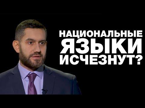 Когда в России вымрут все языки кроме русского За и против - DomaVideo.Ru