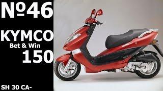 1. KYMCO Bet & Win 150